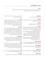 مصطلحات علمية.pdf