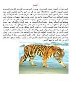النمر.docx