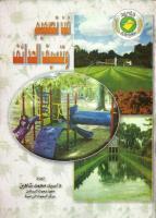 فن تصميم وتنسيق الحدائق 1.pdf