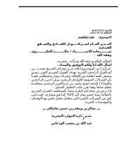 خطاب لشركة بودل بشان خصم الاتفاقيه.doc