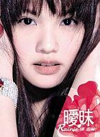 Rainie Yang - 下一次微笑 Next Time Smiling (Xia Yi Ci Wei Xiao)