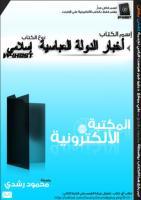 مجموعة ضخمة من الكتب ( مكتبة كاملة ) ___online