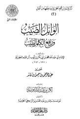 الوابل الصيب من الكلم الطيب-ابن القيم الجوزية.pdf