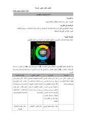 فيزياء 1.pdf