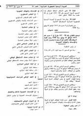 D E 90.227 Liste des Fonctions Supérieures de l'Etat.pdf