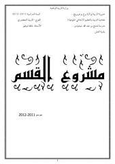 مشروع القســـم.pdf