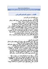 فتاوي الصادق الغرباني.doc