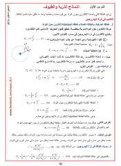 وحدة رابعة فيزياء جسم صلب الالكترونيات.pdf