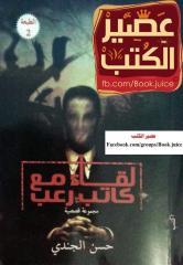 لقاء مع كاتب رعب لـ حسن الجندى .pdf
