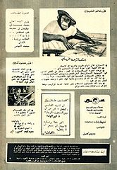 samir 0475 -16.05.1965.cbr