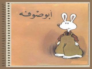 أبو صوفة.pps