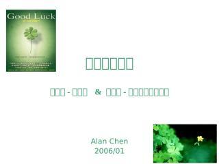 當幸運來敲門(Alan)9501.ppt