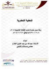 الملكية الفكرية.pdf
