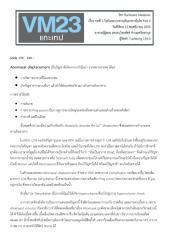 อ.ไชยพัศร์_โรคระบบทางเดินอาหาร_3.pdf