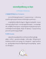គោលការណ៍ប្រជាធិបតេយ្យ១៣ចំណុច.pdf