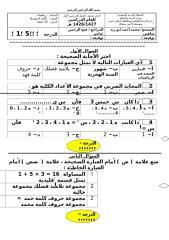 1م ف1اختبارات رياضيات.doc