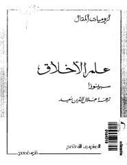 علم_الأخلاق_-_باروخ_سبينوزا.pdf
