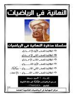 واجب ومراجعة جبر 2ع ف2.pdf
