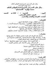 محمد المسعري2 -تفكير ناقد-قراءة.doc