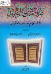 طر ق تدريس التجويد.pdf
