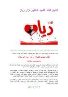أسد حماس الشهيد الدكتور نزار ريان.pdf