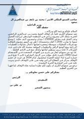 خطاب لصاحب السمو الملكي الامير محمد بن نايف بشان اصدار تاشيرات موقته.docx