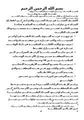 بسم الله الرحمن الرحيم.doc