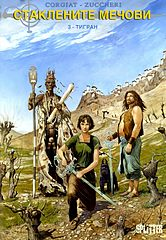 Staklenite mecovi T03 - Tigran.cbr