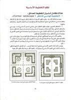 فن تصميم وتنسيق الحدائق 2.pdf