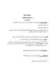 dr, mohamed abdo 2.pdf