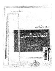 انفعالات النفس_ رينيه ديكارت.pdf