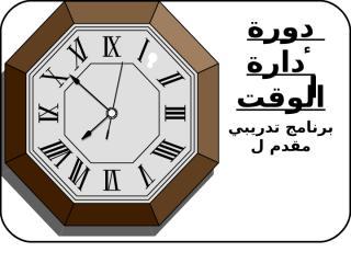 دورة إدارة الوقت محدثة غير ملونة.ppt