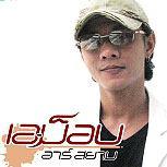 077-ประจาน-เอ ม็อบ.mp3