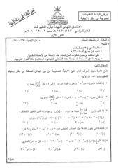 الرياضيات البحته.pdf