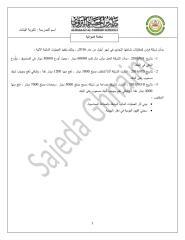 ورقة عمل معادلة الميزانية.pdf