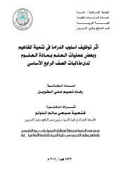 95826.pdfرائع دراما علوم رسالة كاملة.pdf