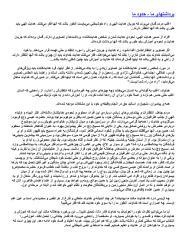 وبلاگ ابراهیم زمان 6.pdf