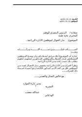 خطاب بدل الجوال للادارة الزراعية.doc