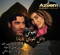 يارا & وائل كفوري _ بعيوني.mp3