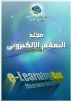 مجلة التعليم الإلكتروني - جامعة المنصورة - العدد 5.pdf