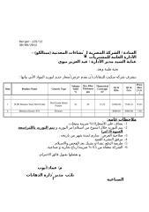 Price Offer -  Qt 208 Sep 2012.doc