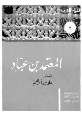 المعتمد بن عباد.pdf