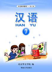 Han_Yu_7.pdf
