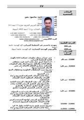 CV_Motaz_AR_2012.doc