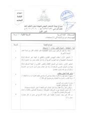إجابة اللغة العربية المعتمد.doc