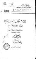 الامام عثمان بن سعيد الدارمي ودفاعه عن عقيدة السلف - الرسالة العلمية.pdf