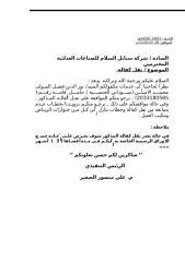 خطاب نقل كفالة نور الدين الامين.doc